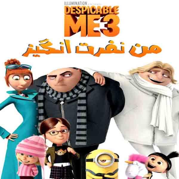 دانلود انیمیشن Despicable Me 3 2017 با لینک مستقیم و زیرنویس فارسی